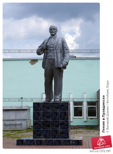 Ленин в Правдинске, фото № 272797, снято 28 июля 2007 г. (c) Валерий Шанин / Фотобанк Лори