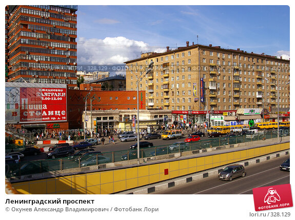 Ленинградский проспект, фото № 328129, снято 19 июня 2008 г. (c) Окунев Александр Владимирович / Фотобанк Лори