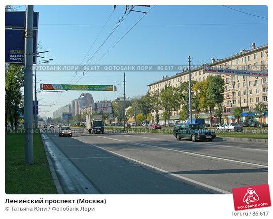 Купить «Ленинский проспект (Москва)», эксклюзивное фото № 86617, снято 19 сентября 2007 г. (c) Татьяна Юни / Фотобанк Лори