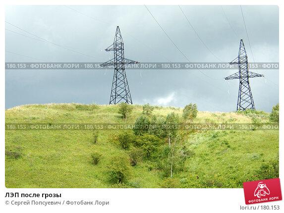 Купить «ЛЭП после грозы», фото № 180153, снято 25 июля 2007 г. (c) Сергей Попсуевич / Фотобанк Лори