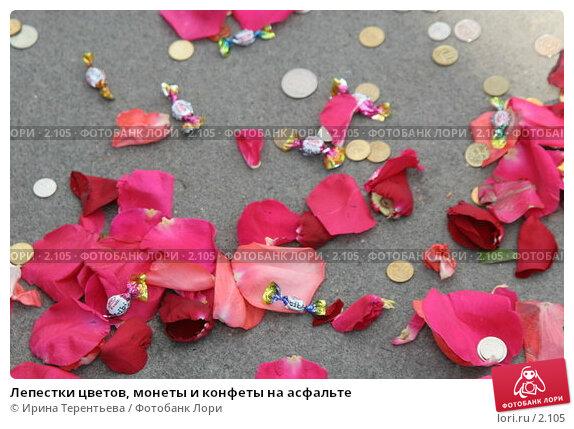Лепестки цветов, монеты и конфеты на асфальте, эксклюзивное фото № 2105, снято 15 июля 2005 г. (c) Ирина Терентьева / Фотобанк Лори