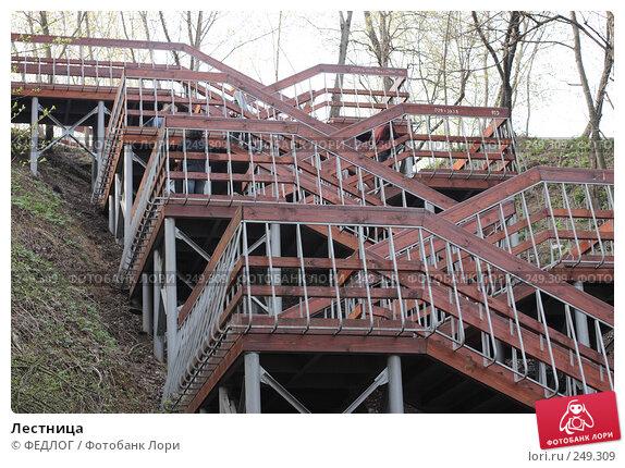 Купить «Лестница», фото № 249309, снято 12 апреля 2008 г. (c) ФЕДЛОГ.РФ / Фотобанк Лори