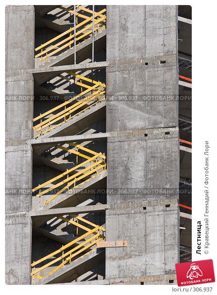 Лестница, фото № 306937, снято 3 октября 2005 г. (c) Кравецкий Геннадий / Фотобанк Лори