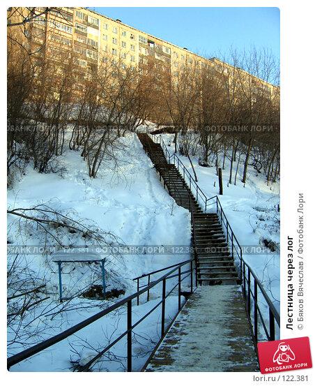 Лестница через лог, фото № 122381, снято 4 марта 2007 г. (c) Бяков Вячеслав / Фотобанк Лори