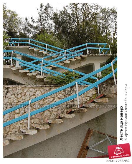 Купить «Лестница наверх», фото № 262989, снято 3 мая 2005 г. (c) Артем Ефимов / Фотобанк Лори