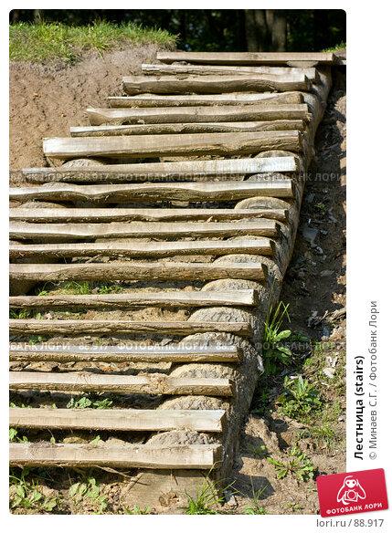 Лестница (stairs), фото № 88917, снято 22 сентября 2007 г. (c) Минаев С.Г. / Фотобанк Лори