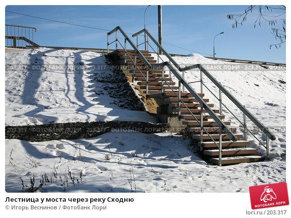 Лестница у моста через реку Сходню, фото № 203317, снято 16 февраля 2008 г. (c) Игорь Веснинов / Фотобанк Лори