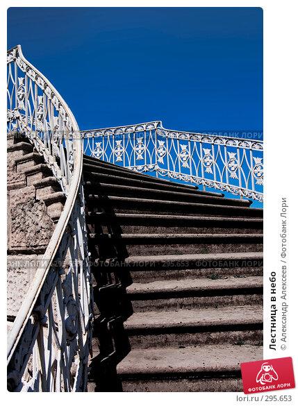 Лестница в небо, эксклюзивное фото № 295653, снято 22 мая 2008 г. (c) Александр Алексеев / Фотобанк Лори