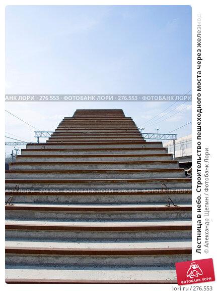 Лестница в небо. Строительство пешеходного моста через железнодорожные пути., эксклюзивное фото № 276553, снято 1 мая 2008 г. (c) Александр Щепин / Фотобанк Лори