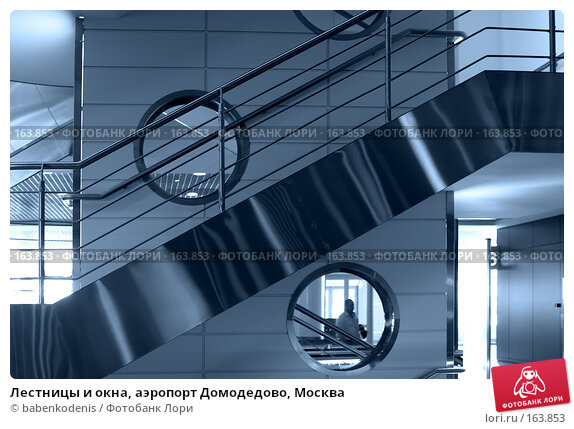 Лестницы и окна, аэропорт Домодедово, Москва, фото № 163853, снято 27 мая 2007 г. (c) Бабенко Денис Юрьевич / Фотобанк Лори