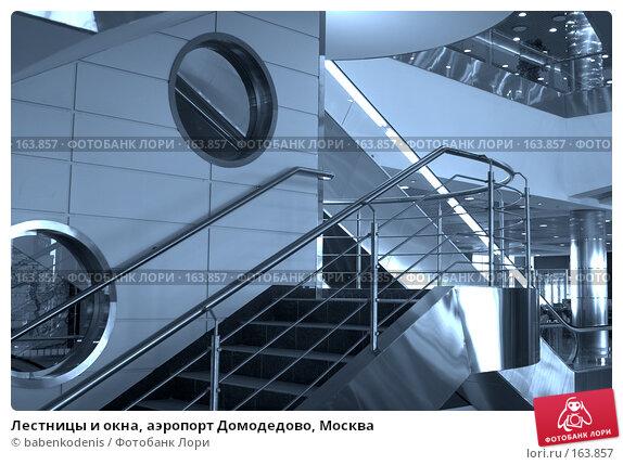 Лестницы и окна, аэропорт Домодедово, Москва, фото № 163857, снято 27 мая 2007 г. (c) Бабенко Денис Юрьевич / Фотобанк Лори