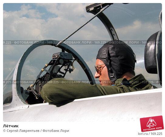 Лётчик, фото № 169225, снято 5 июля 2003 г. (c) Сергей Лаврентьев / Фотобанк Лори