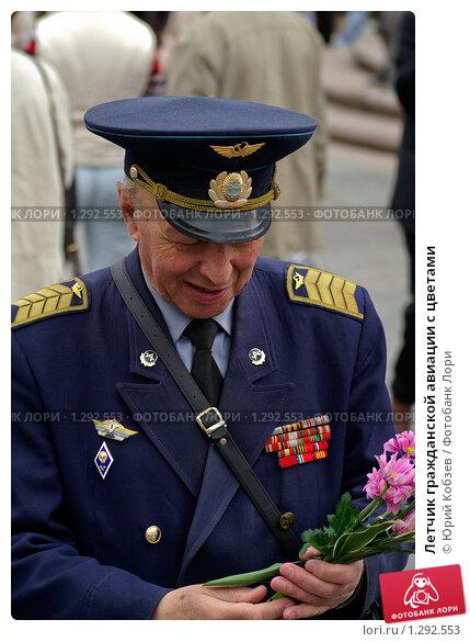 Купить «Летчик гражданской авиации с цветами», фото № 1292553, снято 9 мая 2006 г. (c) Юрий Кобзев / Фотобанк Лори