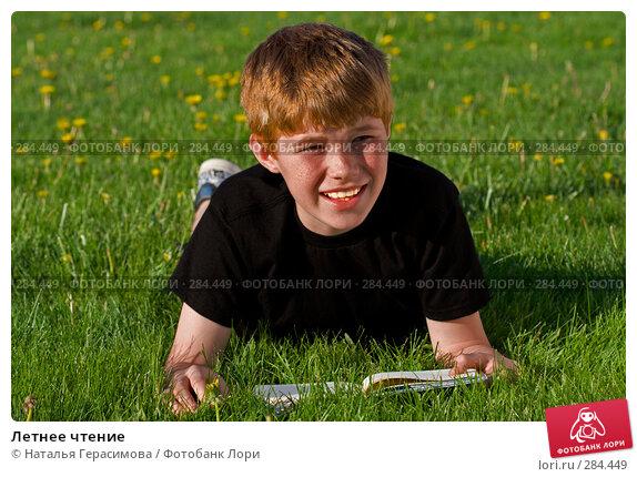 Летнее чтение, фото № 284449, снято 13 мая 2008 г. (c) Наталья Герасимова / Фотобанк Лори