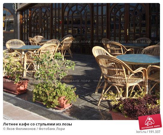 Купить «Летнее кафе со стульями из лозы», фото № 191337, снято 16 января 2008 г. (c) Яков Филимонов / Фотобанк Лори
