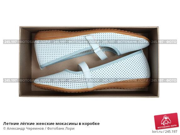 Купить «Летние лёгкие женские мокасины в коробке», фото № 245197, снято 18 марта 2008 г. (c) Александр Черемнов / Фотобанк Лори