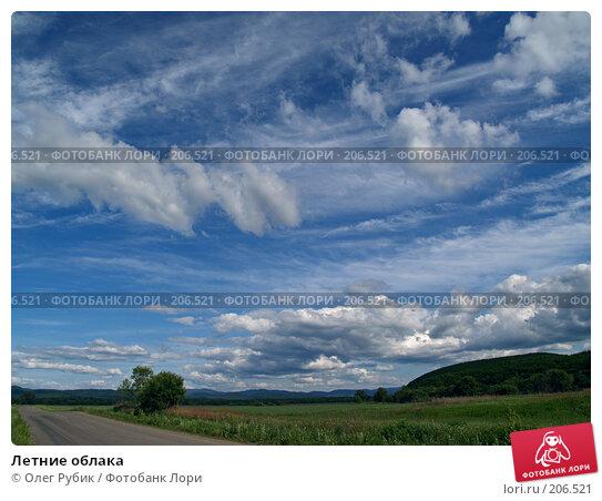 Летние облака, фото № 206521, снято 21 июня 2007 г. (c) Олег Рубик / Фотобанк Лори