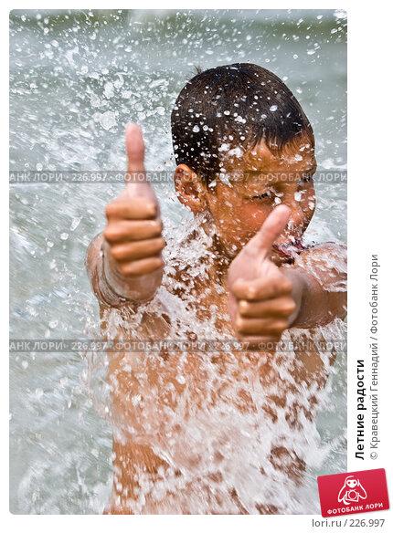 Купить «Летние радости», фото № 226997, снято 15 августа 2005 г. (c) Кравецкий Геннадий / Фотобанк Лори