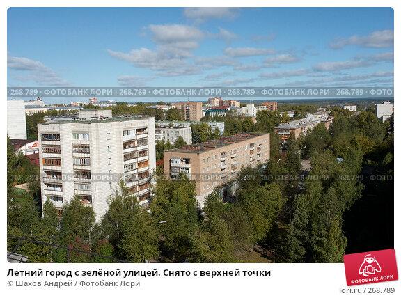 Летний город с зелёной улицей. Снято с верхней точки, фото № 268789, снято 13 сентября 2006 г. (c) Шахов Андрей / Фотобанк Лори