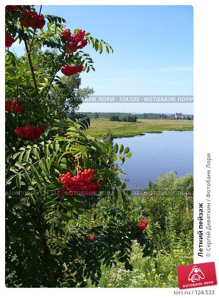Летний пейзаж, фото № 124533, снято 26 июля 2007 г. (c) Сергей Девяткин / Фотобанк Лори