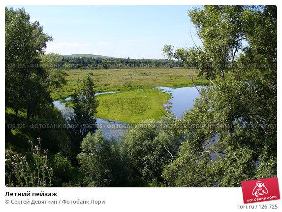 Летний пейзаж, фото № 126725, снято 26 июля 2007 г. (c) Сергей Девяткин / Фотобанк Лори