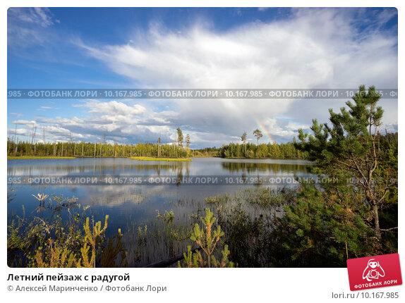 Летний пейзаж с радугой, фото № 10167985, снято 16 августа 2015 г. (c) Алексей Маринченко / Фотобанк Лори