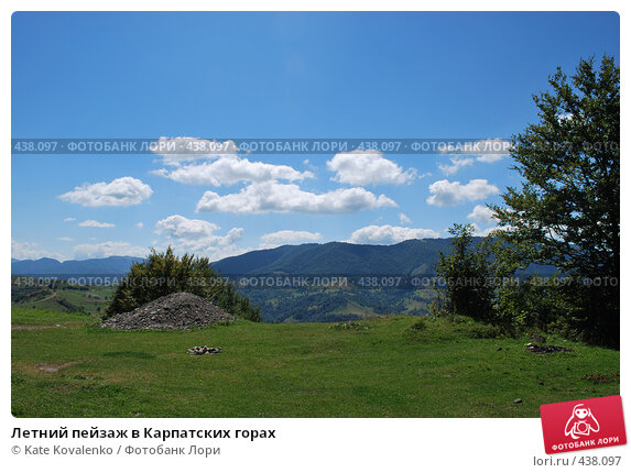 Купить «Летний пейзаж в Карпатских горах», фото № 438097, снято 19 августа 2008 г. (c) Kate Kovalenko / Фотобанк Лори