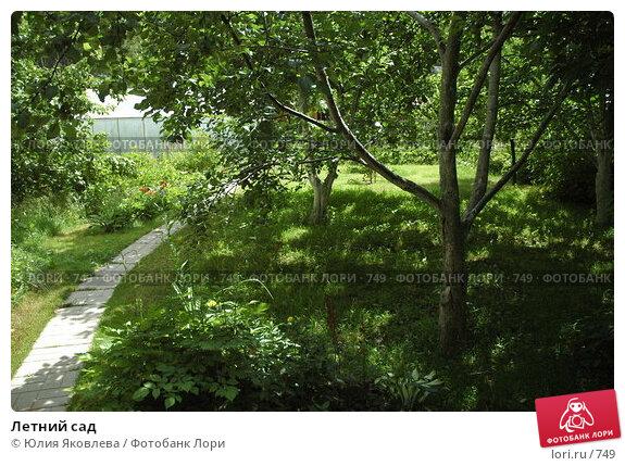 Летний сад, фото № 749, снято 28 июня 2005 г. (c) Юлия Яковлева / Фотобанк Лори