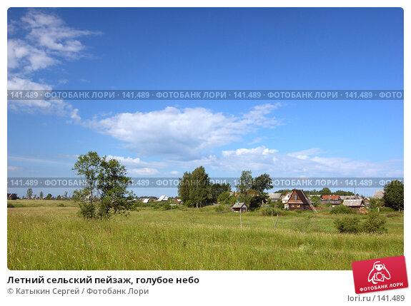 Летний сельский пейзаж, голубое небо, фото № 141489, снято 24 июня 2007 г. (c) Катыкин Сергей / Фотобанк Лори