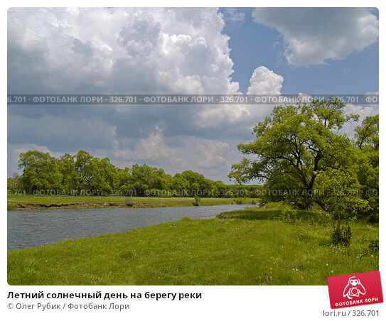 Летний солнечный день на берегу реки, фото № 326701, снято 8 июня 2008 г. (c) Олег Рубик / Фотобанк Лори