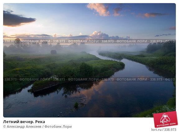 Летний вечер. Река, эксклюзивное фото № 338973, снято 27 июня 2008 г. (c) Александр Алексеев / Фотобанк Лори