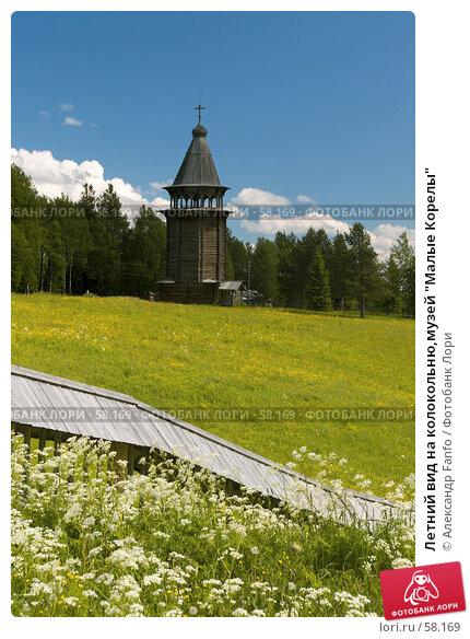 """Летний вид на колокольню,музей """"Малые Корелы"""", фото № 58169, снято 27 июня 2007 г. (c) Александр Fanfo / Фотобанк Лори"""
