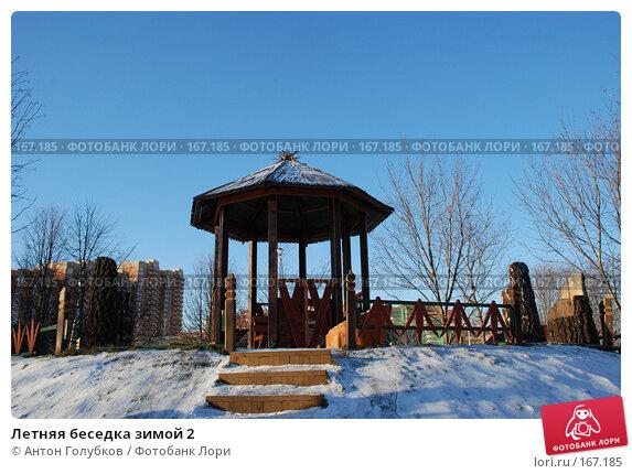 Летняя беседка зимой 2, фото № 167185, снято 3 января 2008 г. (c) Антон Голубков / Фотобанк Лори