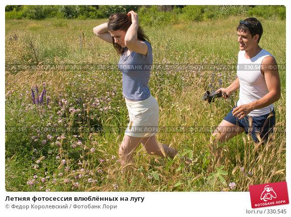 Летняя фотосессия влюблённых на лугу, фото № 330545, снято 22 июня 2008 г. (c) Федор Королевский / Фотобанк Лори