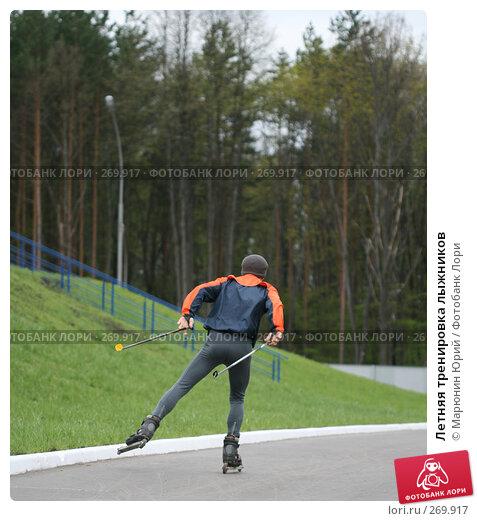 Летняя тренировка лыжников, фото № 269917, снято 23 апреля 2008 г. (c) Марюнин Юрий / Фотобанк Лори