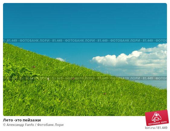 Лето -это пейзажи, фото № 81449, снято 9 августа 2007 г. (c) Александр Fanfo / Фотобанк Лори