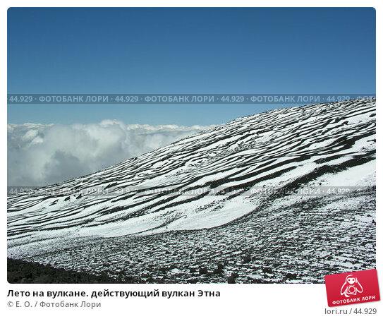 Лето на вулкане. действующий вулкан Этна, фото № 44929, снято 11 июня 2005 г. (c) Екатерина Овсянникова / Фотобанк Лори