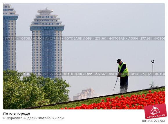 Лето в городе, эксклюзивное фото № 277561, снято 5 мая 2008 г. (c) Журавлев Андрей / Фотобанк Лори