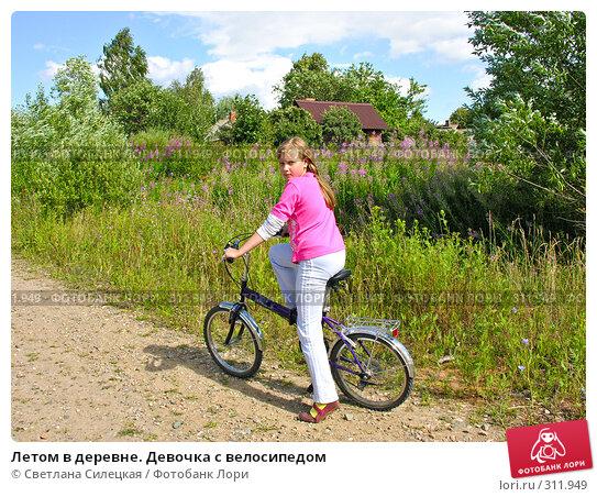 Летом в деревне. Девочка с велосипедом, фото № 311949, снято 21 июля 2007 г. (c) Светлана Силецкая / Фотобанк Лори