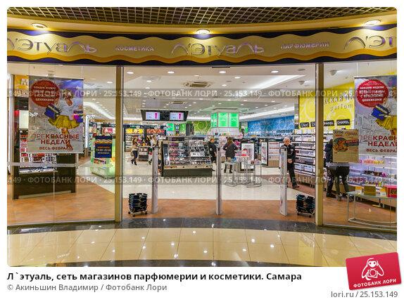 Сеть магазинов по продажи косметики