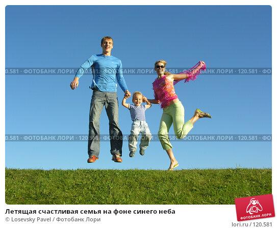 Купить «Летящая счастливая семья на фоне синего неба», фото № 120581, снято 20 августа 2005 г. (c) Losevsky Pavel / Фотобанк Лори