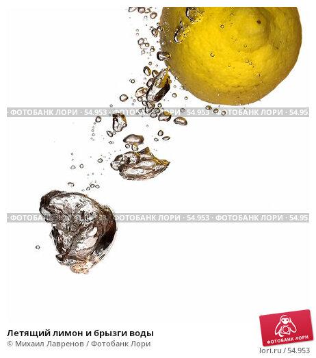 Летящий лимон и брызги воды, фото № 54953, снято 30 октября 2005 г. (c) Михаил Лавренов / Фотобанк Лори