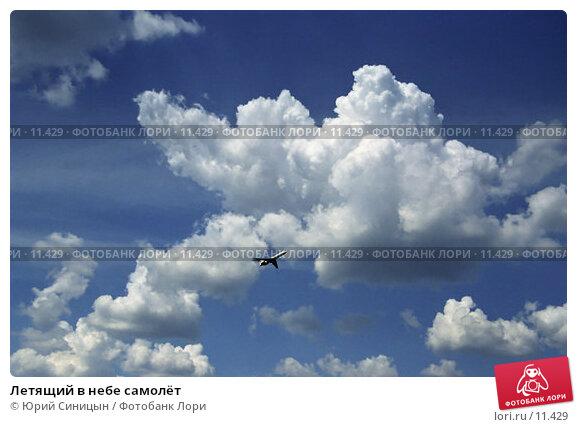 Летящий в небе самолёт, фото № 11429, снято 23 июля 2017 г. (c) Юрий Синицын / Фотобанк Лори