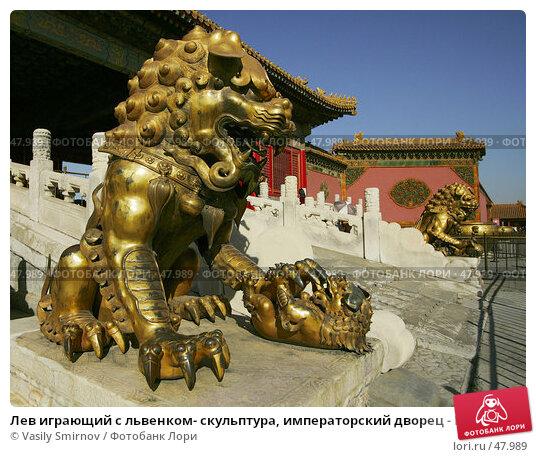 Лев играющий с львенком- скульптура, императорский дворец - Гугун, Пекин, фото № 47989, снято 14 октября 2004 г. (c) Vasily Smirnov / Фотобанк Лори