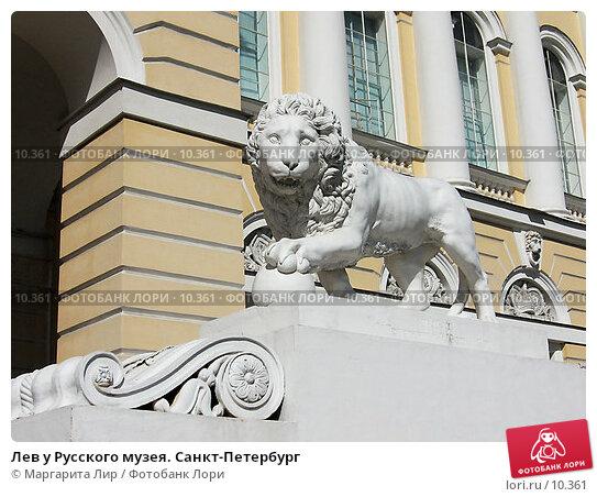 Лев у Русского музея. Санкт-Петербург, фото № 10361, снято 7 мая 2006 г. (c) Маргарита Лир / Фотобанк Лори
