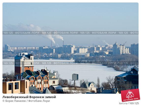 Левобережный Воронеж зимой, фото № 169125, снято 30 декабря 2007 г. (c) Борис Панасюк / Фотобанк Лори