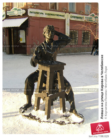 Левша на улице Кирова в Челябинске, фото № 198029, снято 5 января 2008 г. (c) Корчагина Полина / Фотобанк Лори