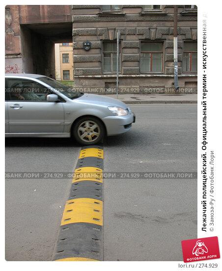 Лежачий полицейский. Официальный термин - искусственная дорожная неровность., фото № 274929, снято 1 мая 2008 г. (c) Заноза-Ру / Фотобанк Лори