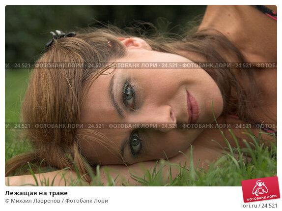 Купить «Лежащая на траве», фото № 24521, снято 24 сентября 2006 г. (c) Михаил Лавренов / Фотобанк Лори