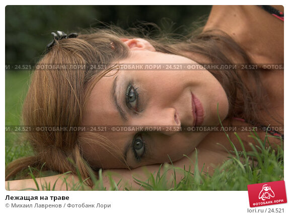 Лежащая на траве, фото № 24521, снято 24 сентября 2006 г. (c) Михаил Лавренов / Фотобанк Лори